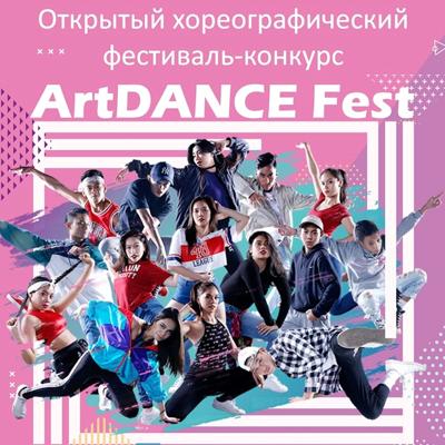 ArtDance Fest