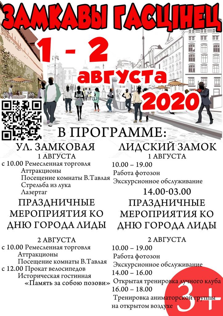 Проект «Замкавы гасцінец» в выходные дни продолжит свою работу в нашем городе.