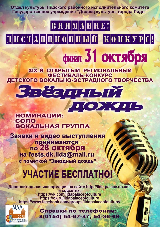 Открытый региональный фестиваль-конкурс детского вокально-эстрадного творчества «Звездный дождь» пройдет дистанционно.