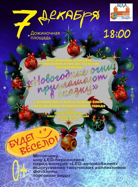 7 декабря в Лиде будет дан старт новогодним и рождественским мероприятиям.