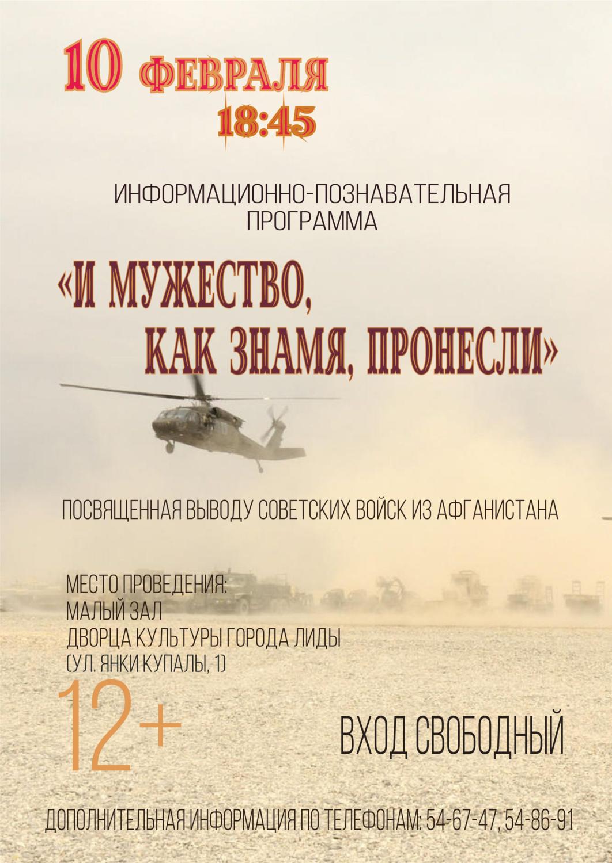 Информационно-познавательная программа, посвященная Дню вывода советских войск из Афганистана, состоится сегодня в Лиде.