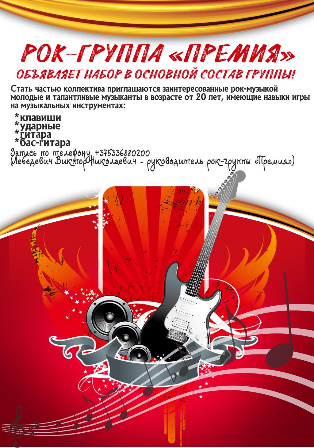 Рок-группа «Премия» объявляет набор в основной состав коллектива.