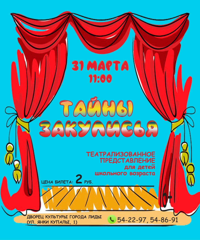 Театрализованное представление для детей «Тайны закулисья» состоится во Дворце культуры города Лиды.