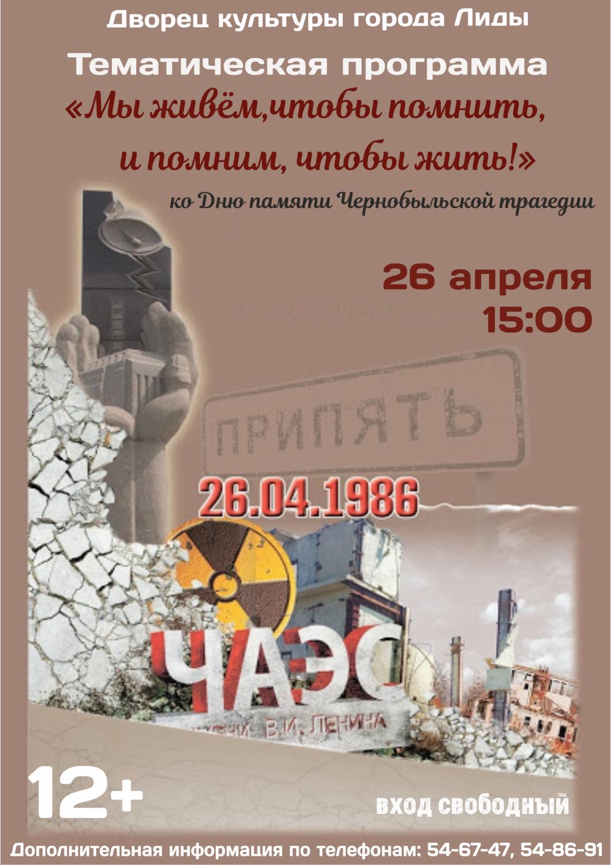 26 апреля – День памяти жертв чернобыльской трагедии.