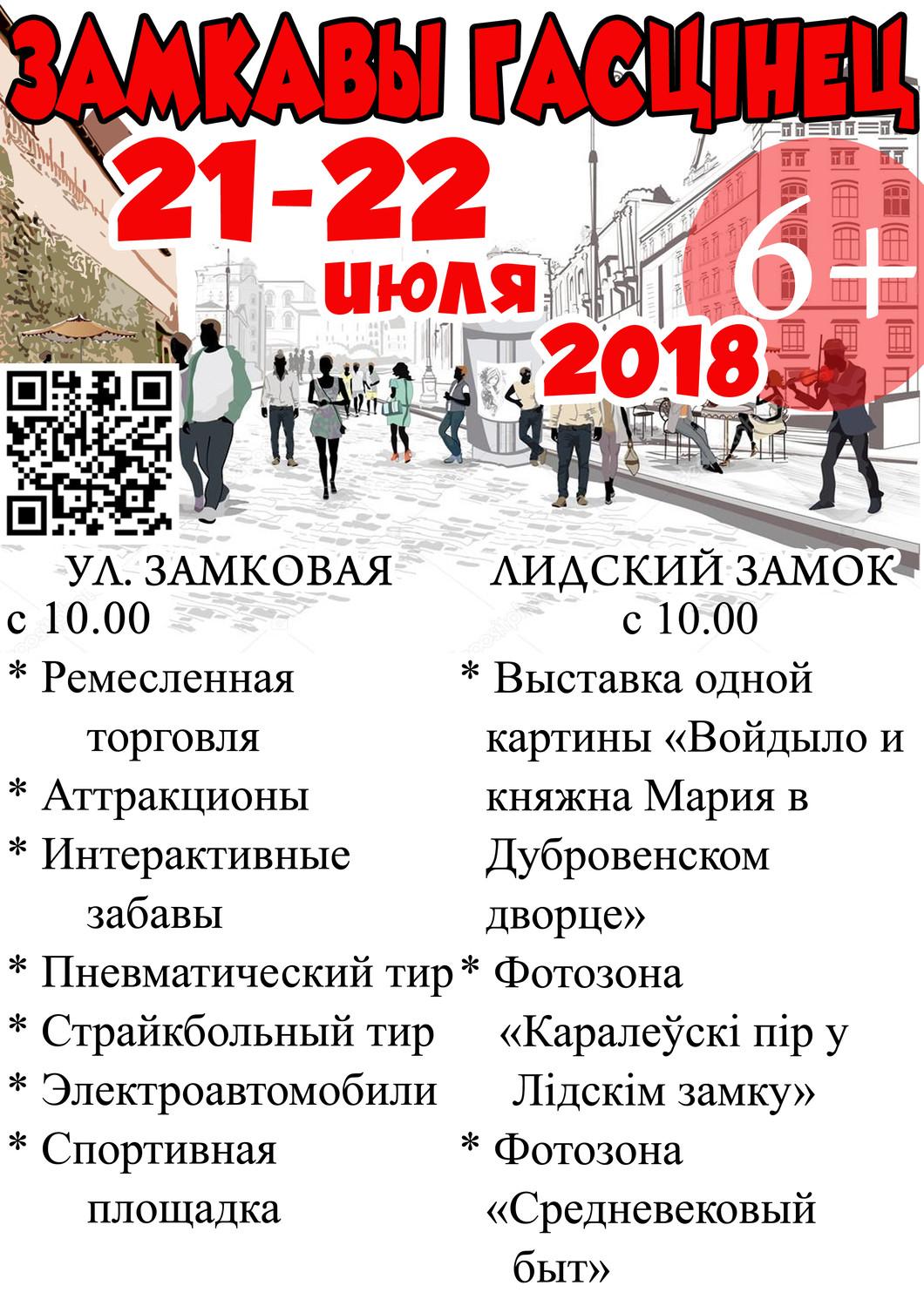 Проект «Замкавы гасцінец» в выходные снова пригласит жителей и гостей нашего города