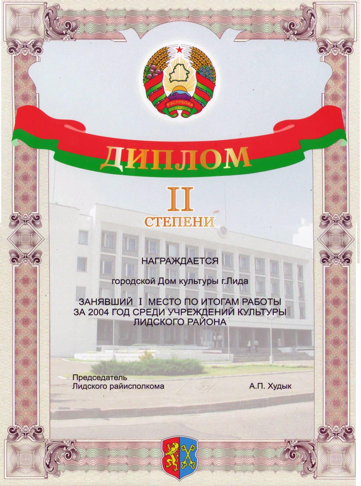 Дворец культуры города Лиды О Дворце Диплом ii степени по итогам работы за 2004 год среди учреждений культуры Лидского района